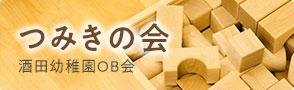 つみきの会()(酒田幼稚園OB会)